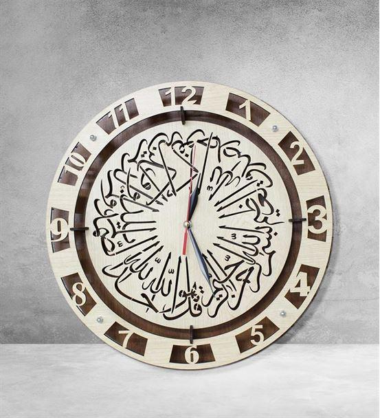 İhlas Suresi Ahşap Duvar Saati